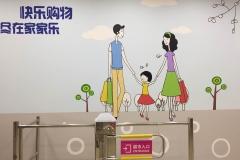 菠萝文艺-墙体彩绘-南通家家乐连锁超市-1