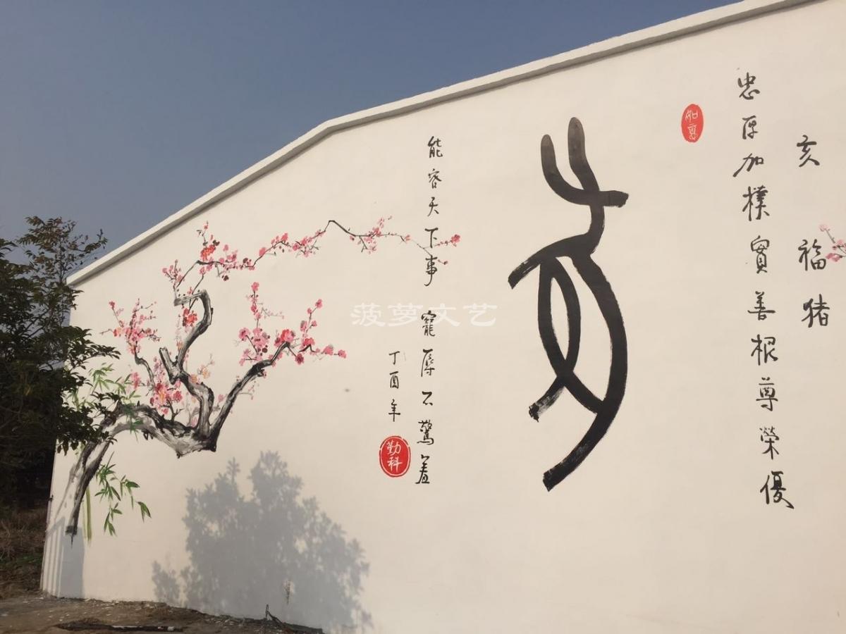 江阴墙绘-勤科农牧生态养殖场-3