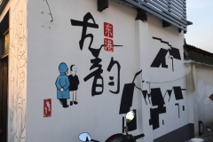 菠萝文艺-无锡东港外墙墙绘-2