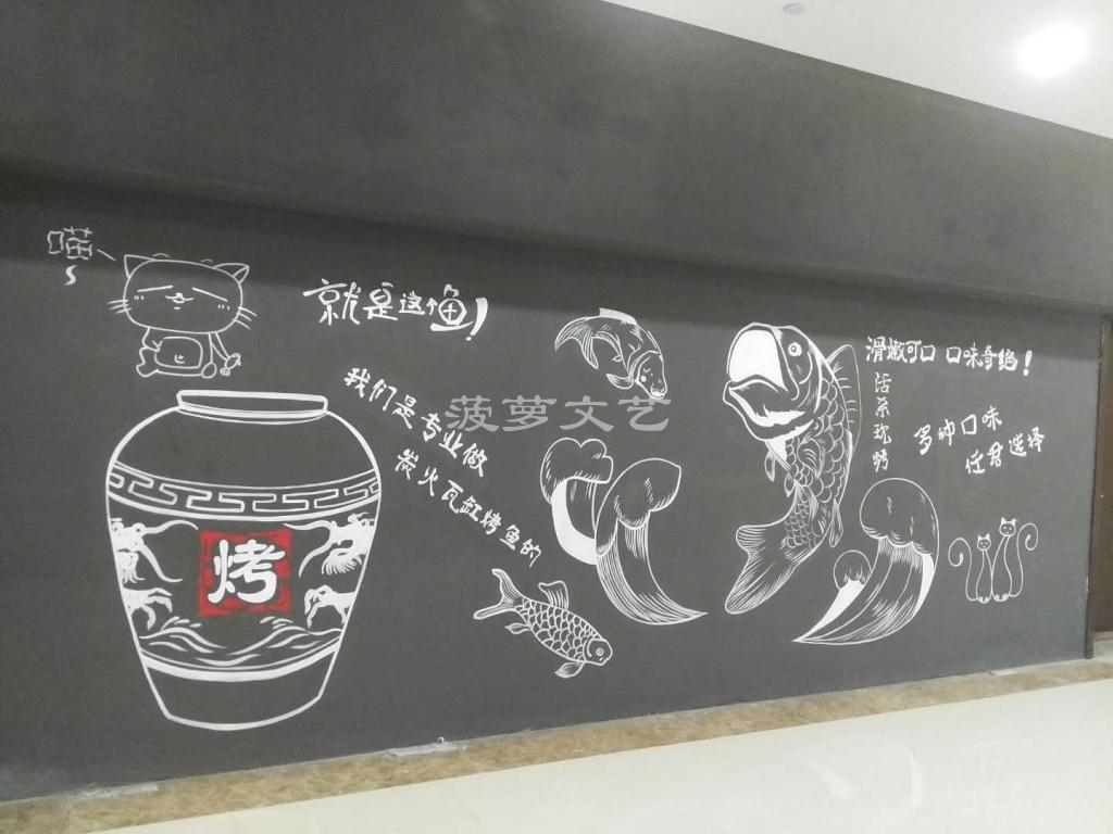 墙绘-无锡港夏瓦罐烤鱼 (1)