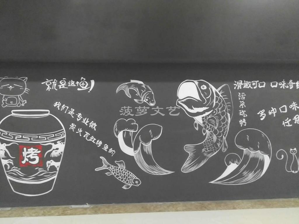 墙绘-无锡港夏瓦罐烤鱼 (2)