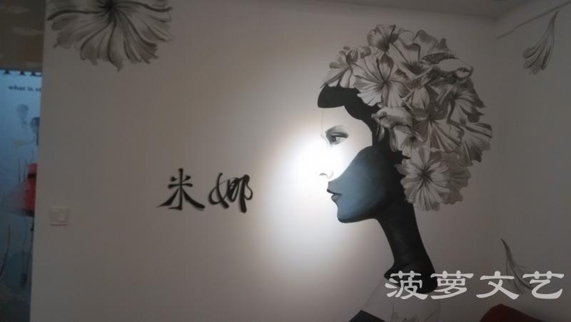 无锡墙绘-菠萝文艺-米娜服装店-1