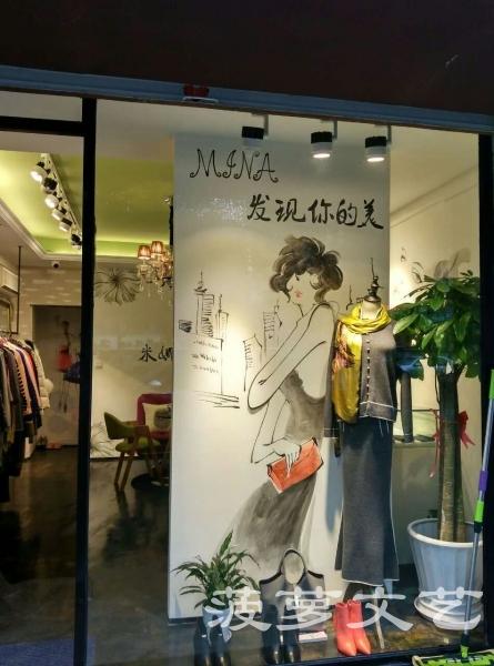无锡墙绘-菠萝文艺-米娜服装店-7