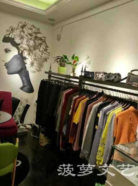 无锡墙绘-菠萝文艺-米娜服装店-8