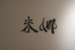 无锡墙绘-菠萝文艺-米娜服装店-2