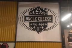 芝士大叔-5