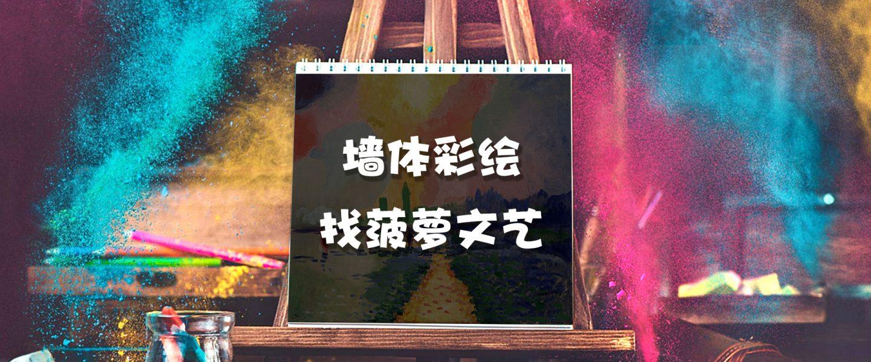 菠萝文艺墙体彩绘